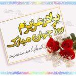 متن تبریک روز جوان به برادرم و خواهرم (روز جوان مبارک) +عکس نوشته