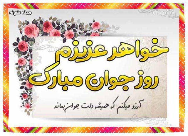 متن تبریک روز جوان به خواهرم (روز جوان مبارک) +عکس نوشته