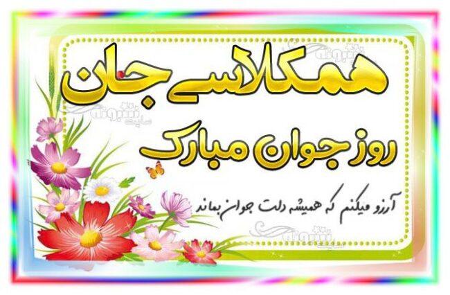 متن و پیام تبریک روز جوان به همکلاسی +عکس نوشته