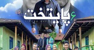 زمان پخش سریال پایتخت ۶ قسمت چهارم ۴ امشب ۲۴ اسفند ۹۹