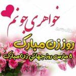 متن (پیام) تبریک روز جهانی زن به خواهرم و خواهر زن و خواهر شوهر +عکس