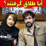 طلاق و جدایی شهاب حسینی و همسرش واقعیت دارد؟ +مدرک