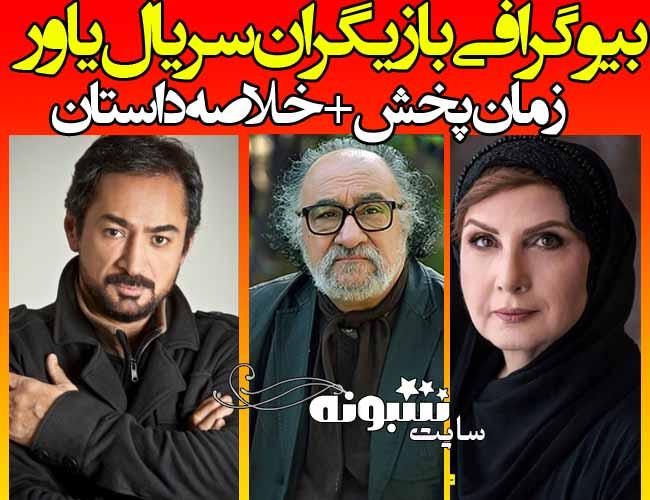 بیوگرافی بازیگران سریال یاور + زمان پخش و خلاصه داستان