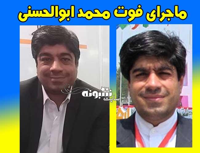 علت فوت و درگذشت محمد ابوالحسنی دیرین دیرین با کرونا
