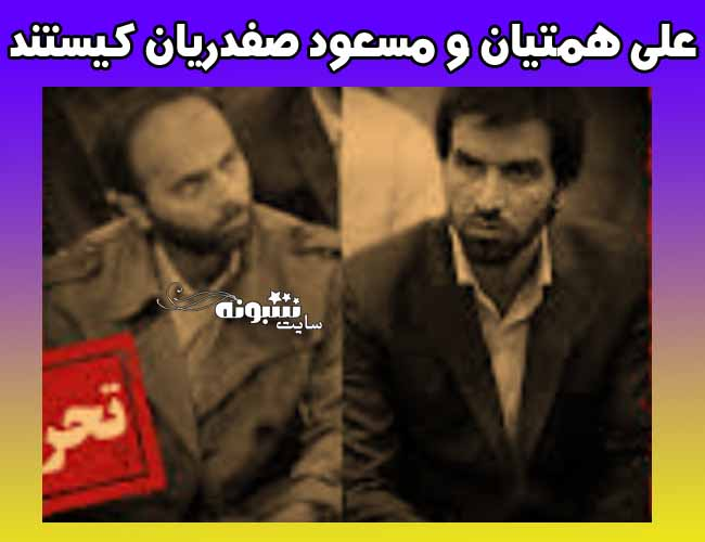 علی همتیان و مسعود صفدریان کیست اند و علت تحریم