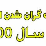 گران شدن اینترنت در سال 1400 تصویب شد مصوبه افزایش قیمت اینترنت