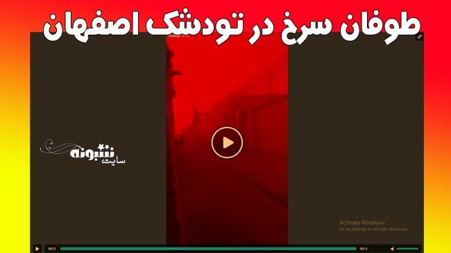طوفان سرخ در تودشک اصفهان (فیلم)