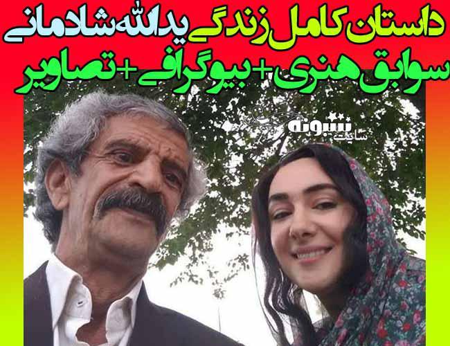 بیوگرافی یدالله شادمانی بازیگر و همسرش + سوابق هنری