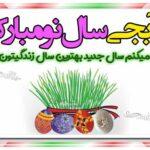 متن و پیام تبریک سال نو (عید نوروز 1400) برای خواهرم و آبجی +عکس نوشته
