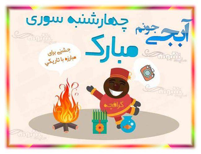 متن و پیام تبریک چهارشنبه سوری به خواهرم و خواهرزاده + عکس نوشته