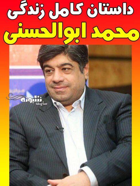 بیوگرافی محمد ابوالحسنی تهیه کننده دیرین دیرین درگذشت
