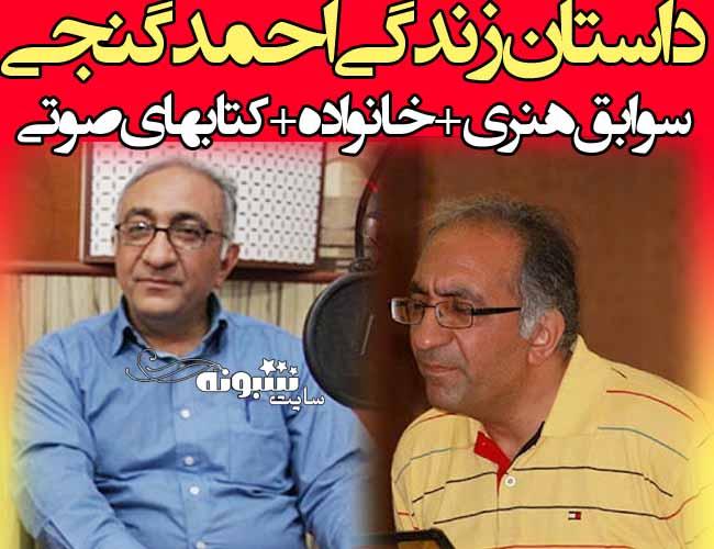 بیوگرافی احمد گنجی گوینده رادیو درگذشت + صدای احمد گنجی