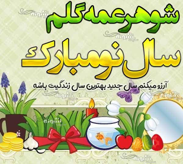 متن تبریک سال نو به شوهرعمه (عید نوروز 1400) +عکس نوشته