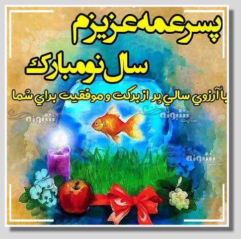 متن تبریک عید نوروز به پسرعمه (سال نو مبارک) +عکس نوشته