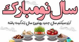 متن تبریک سال نو به عمه و شوهرعمه (عید نوروز مبارک) +عکس نوشته
