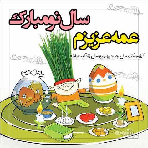 متن تبریک سال نو به عمه (عید نوروز مبارک) +عکس نوشته