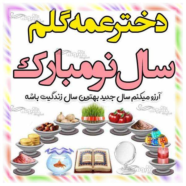 متن تبریک عید نوروز به دخترعمه (سال نو مبارک) +عکس نوشته