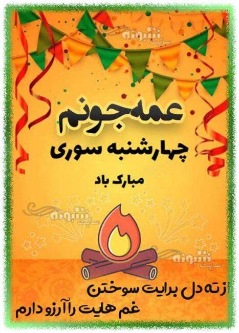 متن (پیام) تبریک چهارشنبه سوری به عمه و دختر عمه و پسر عمه +عکس