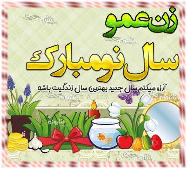 تبریک سال نو و عید نوروز 1400 به زن عمو