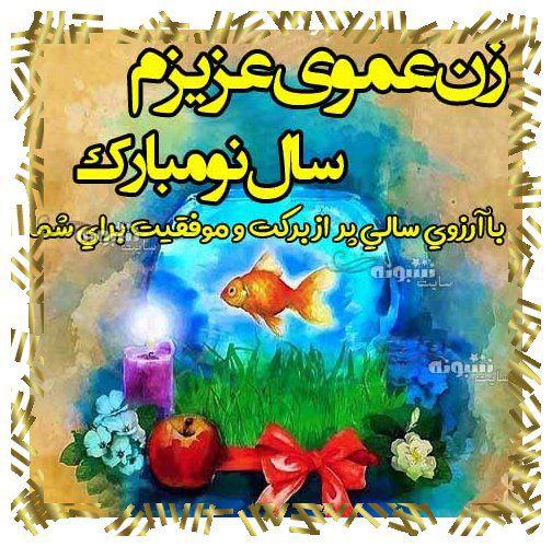 پیام تبریک سال نو و عید نوروز 1400 به زن عمو +عکس تبریک عید نوروز 1400 مبارک