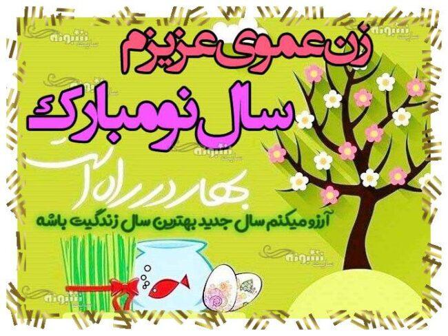 پیام تبریک سال نو به زن عمو +عکس تبریک عید نوروز 1400 مبارک