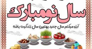پیام تبریک سال نو به عمو و زن عمو +عکس تبریک عید نوروز 1400 مبارک