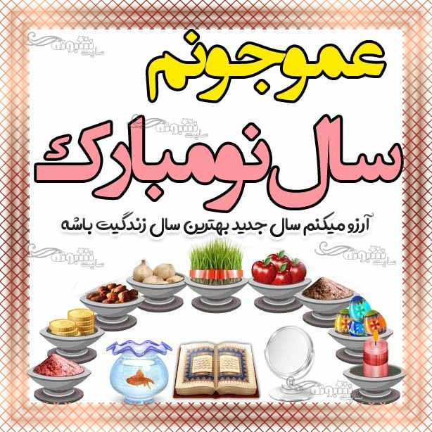 پیام تبریک سال نو به عمو +عکس تبریک عید نوروز 1400 مبارک