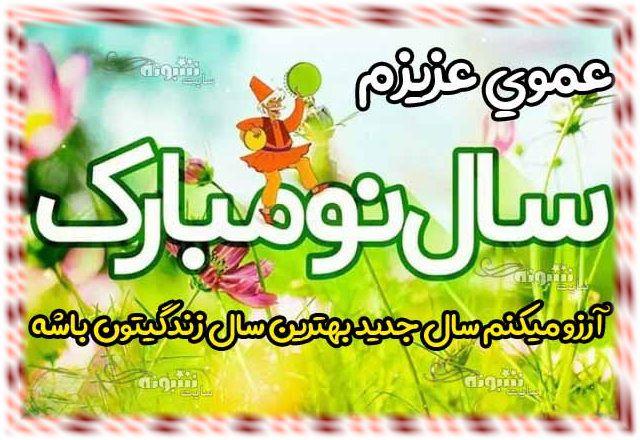 پیام تبریک سال نو و عیدنوروز به عمو +عکس تبریک عید نوروز 1400 مبارک