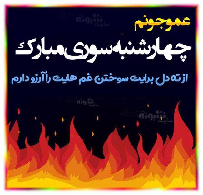 متن تبریک چهارشنبه سوری به عمو و پسر عمو و دختر عمو +عکس نوشته