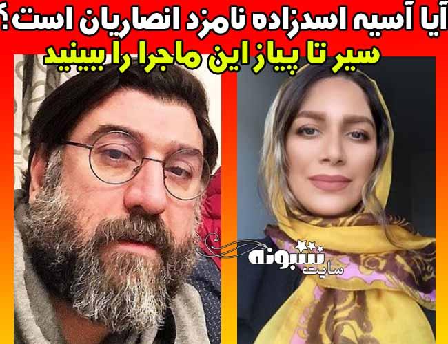 آسیه اسدزاده نامزد علی انصاریان بود؟