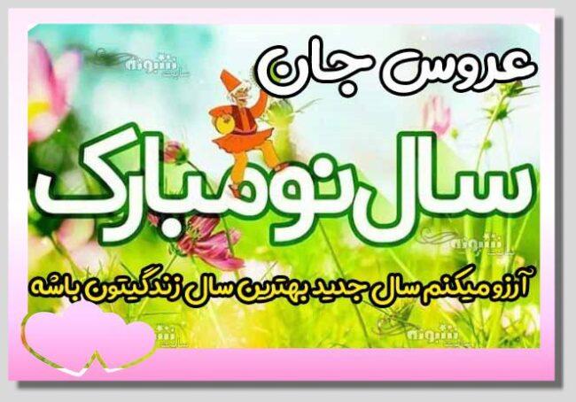 متن تبریک سال نو به عروس و عروسم مبارک +تبریک عید نوروز 1400 به عروس