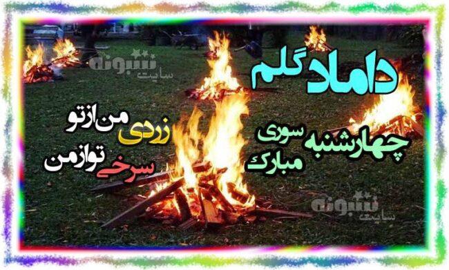متن تبریک چهارشنبه سوری به داماد و برای دامادم +عکس نوشته
