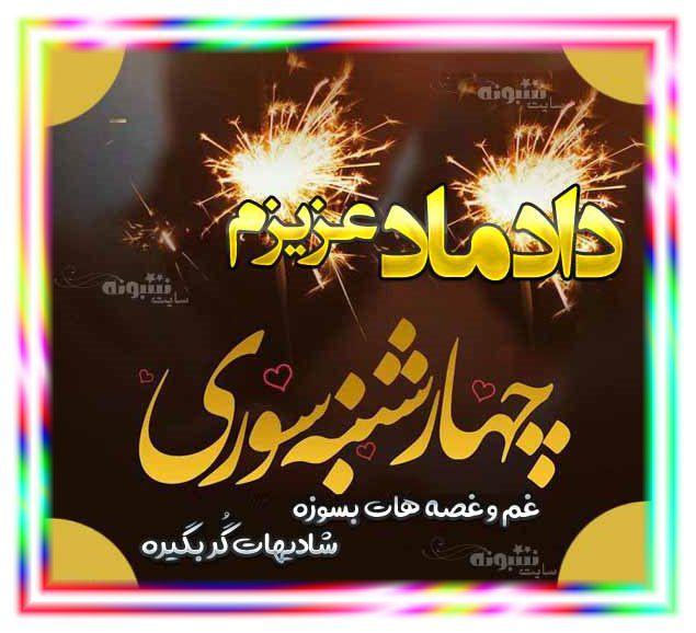 متن تبریک چهارشنبه سوری به داماد و برای دامادم +عکس نوشته چهارشنبه سوری مبارک