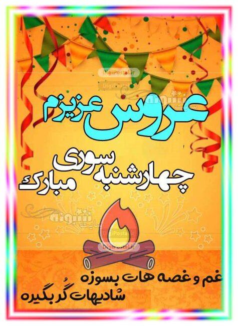 متن تبریک چهارشنبه سوری به عروس و برای عروسم +عکس نوشته