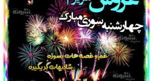 متن تبریک چهارشنبه سوری به عروس و داماد +عکس نوشته