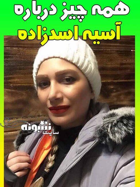 بیوگرافی آسیه اسدزاده بازیگر + اینستاگرام و سوابق فیلم