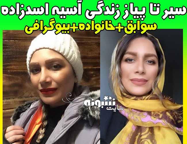 بیوگرافی آسیه اسدزاده بازیگر و همسرش + اینستاگرام و سوابق فیلم