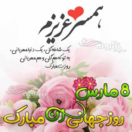 متن و پیام تبریک روز جهانی زن به همسرم و عشقم +8 مارس روز جهانی زن مبارک