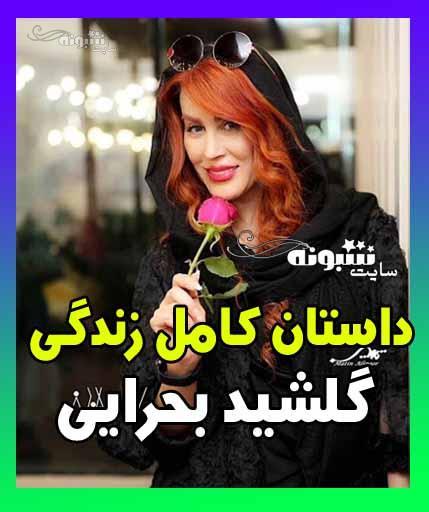 بیوگرافی گلشید بحرایی بازیگر و همسرش و دخترش +سوابق