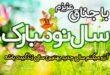 متن تبریک سال نو 1400 به باجناق مبارک + پیام تبریک عید نوروز 1400