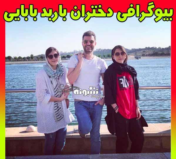 مجری برنامه زوجی نو کیست بیوگرافی دختران باربد بابایی