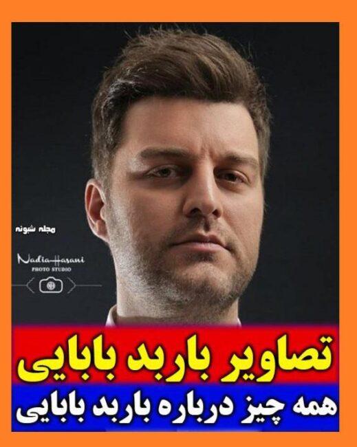 مجری برنامه زوجی نو کیست بیوگرافی باربد بابایی