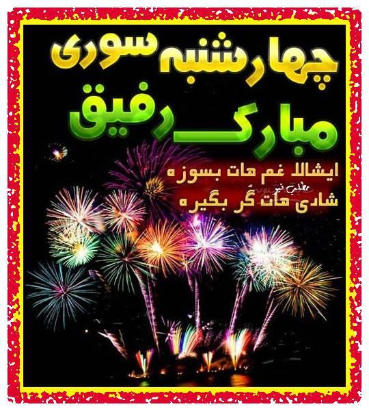 متن (پیام) تبریک چهارشنبه سوری به دوست و رفیق صمیمی +عکس نوشته