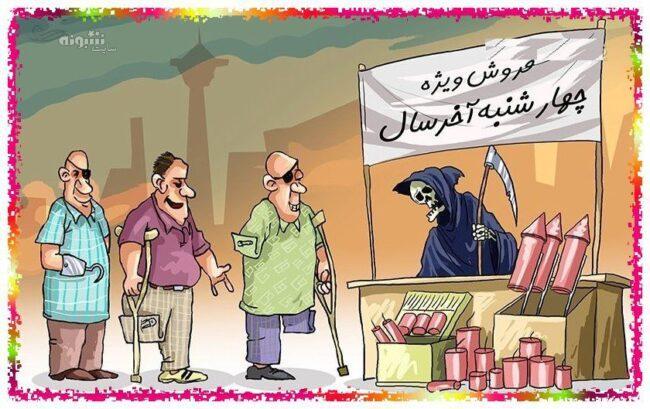 نقاشی درباره خطرات چهارشنبه سوری آخر سال ویژه سال ۹۹
