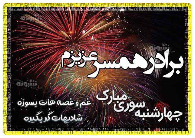 متن و پیام تبریک چهارشنبه سوری به برادر شوهر و برادرزن +عکس نوشته