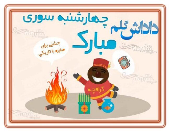 پیام و متن تبریک چهارشنبه سوری به برادرم و برادرزاده و داداش +عکس نوشته