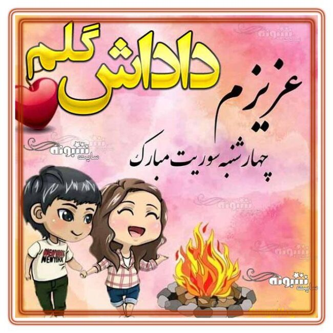 متن جدید تبریک چهارشنبه سوری به رفیق و دوست و همکار +عکس نوشته