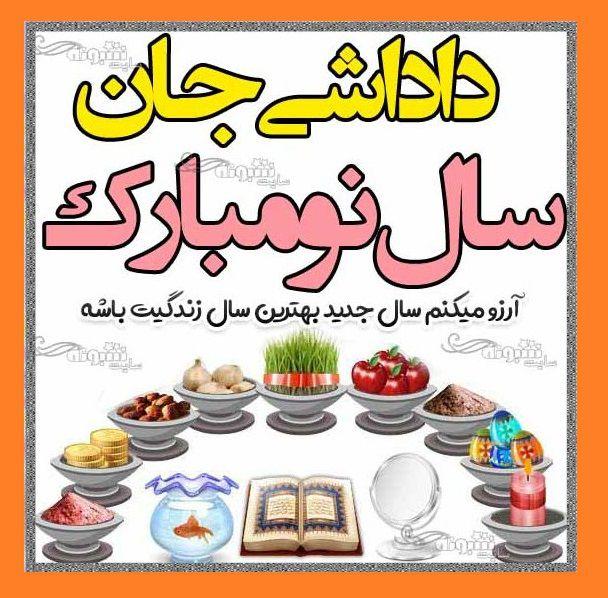 متن و پیام تبریک سال نو و عید نوروز 1400 برای برادرم و داداشم +عکس نوشته