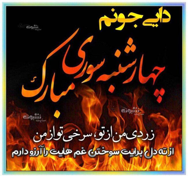 متن تبریک چهارشنبه سوری به دایی و پسردایی و دختردایی +عکس نوشته
