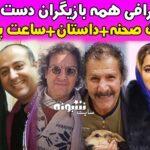 معرفی بازیگران دست انداز و بیوگرافی بازیگران سریال دست انداز (طنز)